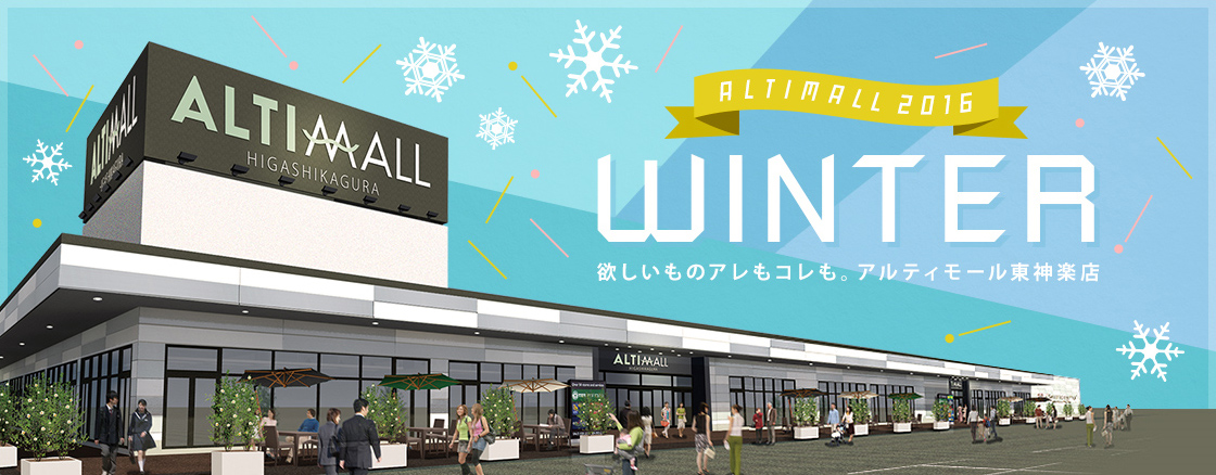 ALTIMALL2016 WINTER